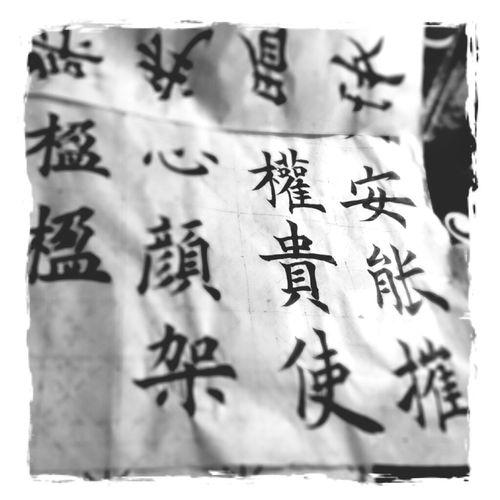 Depressing Days 安能摧眉折腰事权贵 使我不得开心颜👺👺👺 Beijing Blackandwhite Caligraphy