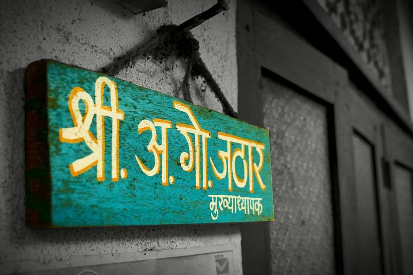 Headmaster Schoolteacher Marathi Business Stories