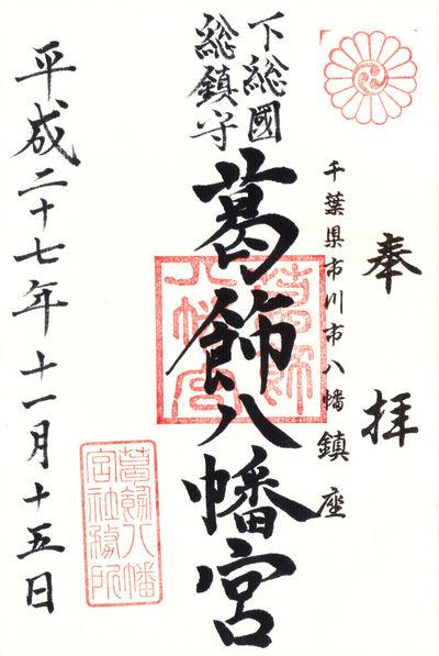 Caligraphy Close-up Goshuin Japan Shrine Symbol Temple 御朱印 御朱印帳 書 葛飾八幡宮