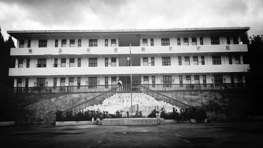 政和 长城小学