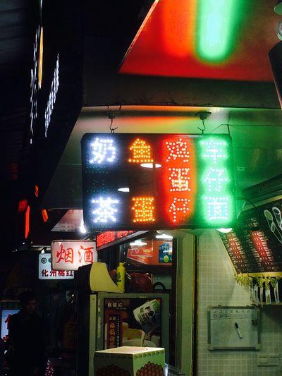 Street scene 1537 Guangzhou Canton Chinese Characters