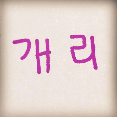Hahaha .. Belajar tulis tulisan korea .. KangGary Leessang KANGHEE -GUN Korean RAPPER RUNNINGMAN