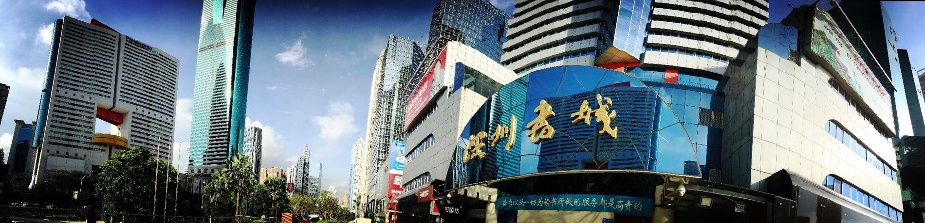 shen zhen 书城