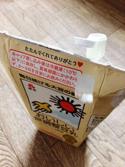 飲んでほっこり、 たたんでほっこり soy milk 大好きです。 さて、もう一踏ん張りだ! #本日のおやつ #soy_milk #豆乳