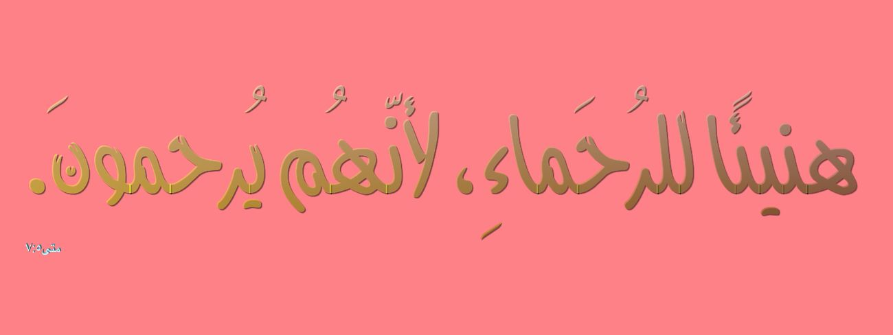 Day Handwriting  No People Pink Background Pink Color Text كتاب المقدس متي