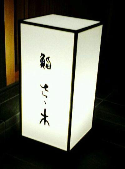 """SUSHI Sasaki"" my favorite sushi bar. Enjoying Life"