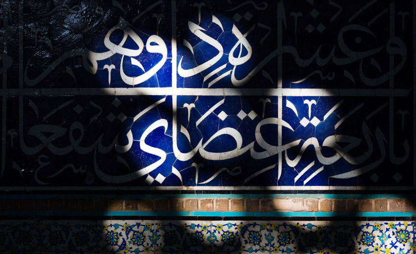 Art Art And Craft Asphalt Communication Creativity Design Geometry Graffiti High Angle View Horizontal Symmetry Mosque Ornate Pattern Sidewalk Street Symbol Symmetry Text Textured  Wall Wall - Building Feature Western Script