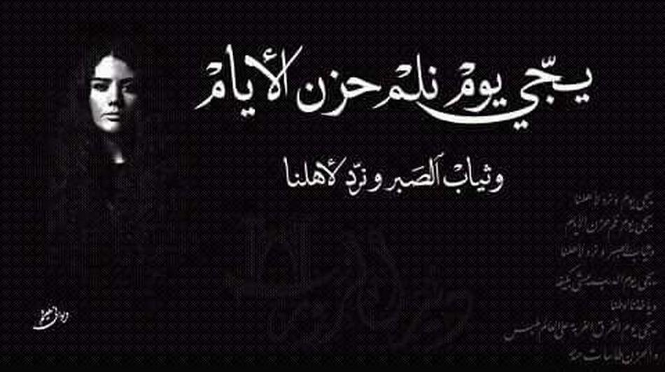 يجي يوم نلم حزن الايام و ثياب الصبر و نرد لأهلنا