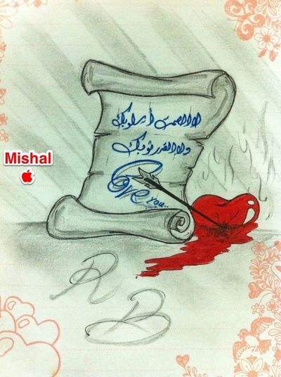 From Drawing Majed A'assker
