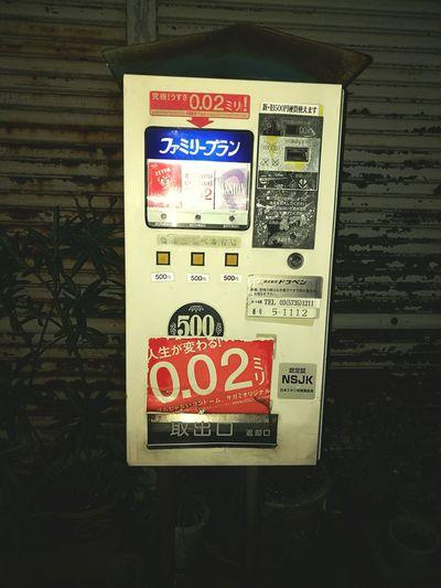 ファミリープラン(family plan) Family Plan Vending Machine 0.02
