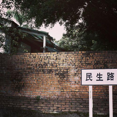 懷舊 霧峰 臺中 光復新村 廢墟