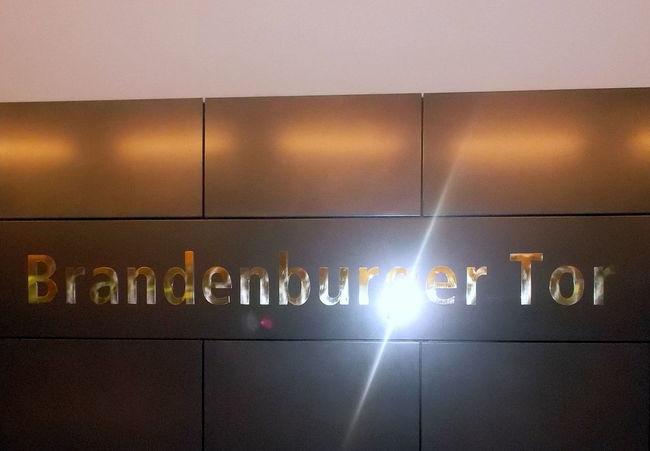 U-BahnU55 Brandenburger Tor
