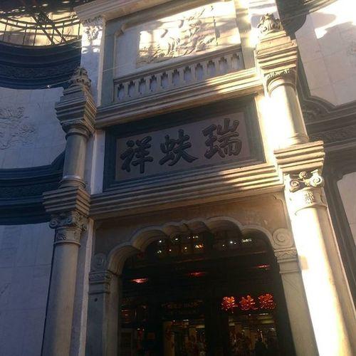 北京 Beijing 瑞蚨祥