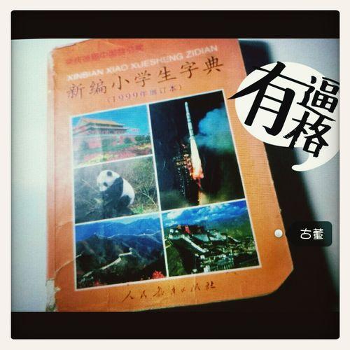 字典 First Eyeem Photo