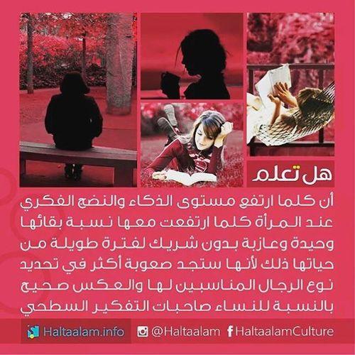 هل_تعلم معلومة معلومات نسائية نساء تعلم ثقافة ثقف_نفسك حواء ذكاء المرأة العربية زهرة_الخليج لها هيا Mbc4
