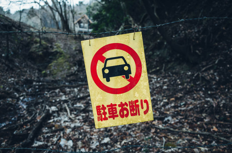Color Redefining Orange Color Forest Mountain Japan Exploring Color Adventure Minimalism Minimal Abstract Still Life Tranquility Tranquil Scene Human Vs Nature Green Color Silence Green Communication Sign Warning Sign Text Western Script No People Day Close-up Yellow Nature Safety Information Focus On Foreground Outdoors Forbidden Land Metal Solid Rock - Object Rock Warning Symbol Message My Best Photo