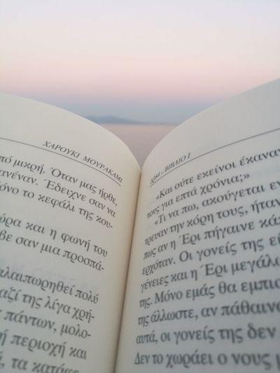 sometimes you are just like summer vacation Haruki Murakami