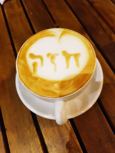 Food And Drink Coffee - Drink Drink Coffee Cup Cappuccino Frothy Drink Latte Food And Drink Froth Art No People Refreshment Close-up Table Indoors  Strong קפה Coffeetime Coffeebreak Mocha Day EyEmNewHere Food Stories