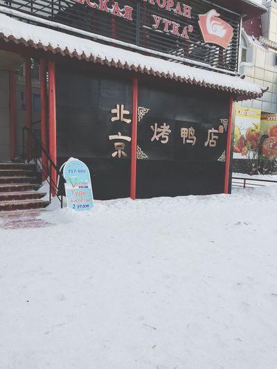 北京烤鸭店 北京烤鸭 烤鸭 雅库茨克 俄罗斯 西伯利亚 Russia Today Yakutsk пекинскаяутка