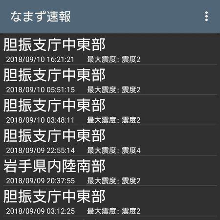 #北海道の皆さま #応援してます♥️ . これは #Androidアプリ #なまず速報の画面です #Twitterからの情報を いち早く教えてくれます #通知設定をすれば 地震くる前に教えてくれるかも #東日本大震災の余震を たくさん教えてくれました♥️ . 明日は#笑顔になれますょーに #美里 北海道 応援 Android なまず速報 Twitter 通知 東日本大震災 笑顔 美里 Cyberspace Technology Big Data Backgrounds Device Screen Computer Monitor Data