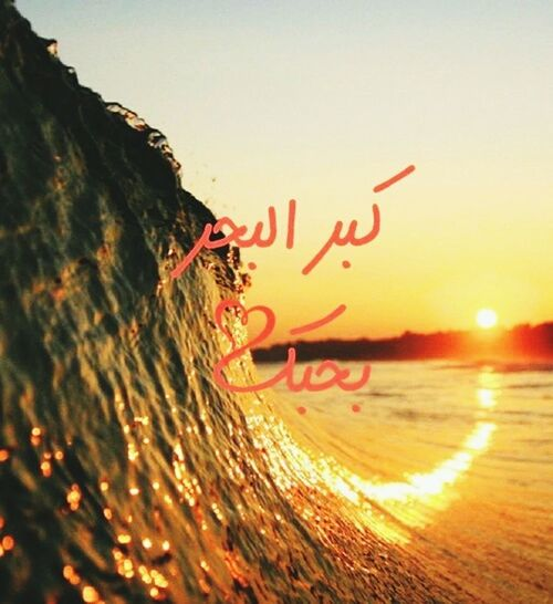 كبر البحر بحبك Summertime Love ♥ Insperation! Relaxing Sunny Day