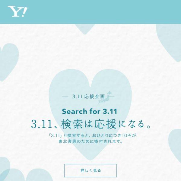 今年もあります Yahoo 検索 で 3.11 皆さまよろしくお願ぃいたしまーす 美里