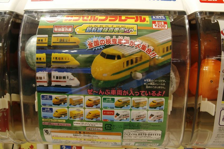 Tokyo Japan Tokyo,Japan Shinjuku Shinjuku_tokyo Japan Photography Shinjuku City Shinjuku,tokyo Tokyo Photography Tokyo, Japan 東京 Gatchapon Gachapon Gachaponlover Japan 新宿区 Shinjukuku Tokyo Nippon Train Shinkansen Shinkansen Or Bullet Train In Japan Shinkansen Game Shinkasen Toys Gachas