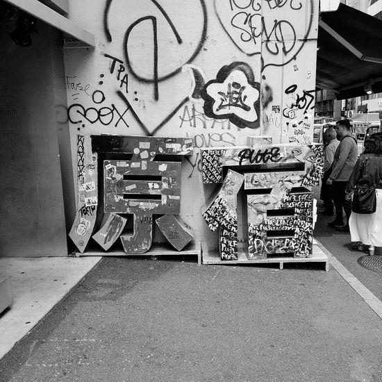 graffiti street art city Tokyo Harajuku 原宿 东京 涂鸦