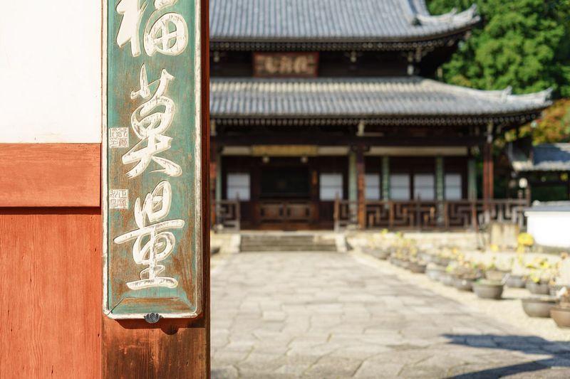 Information sigh at entrance of manpuku-ji temple