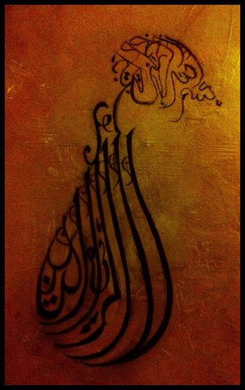 Baraka Arabic Type Calligraphy Alphabetography