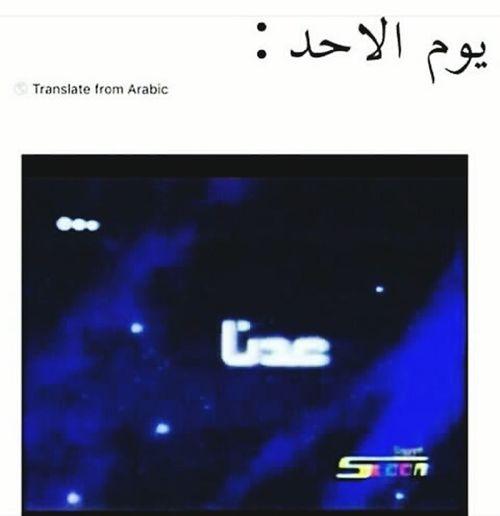 يا هلا بالأحد والله طولت بالغيبة : ( 》:( Banghzi Libya Banghzi بنغازي الاحد