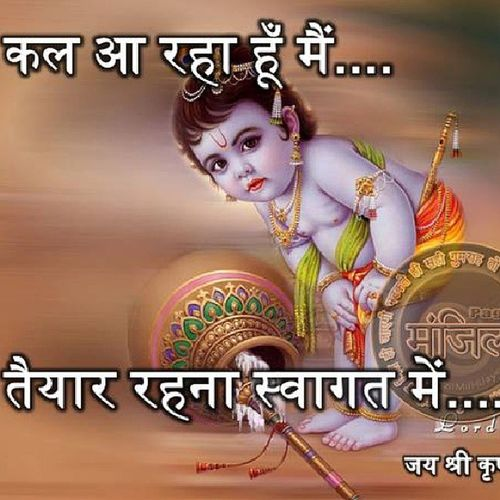 HappyJanmashtami Tomorrow is Janmashtami . On this auspicious occasion, I convey my heartfelt greetings to all.