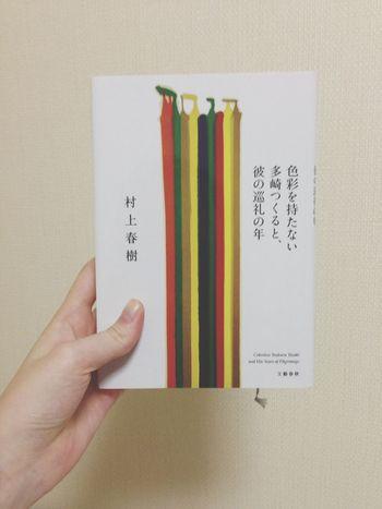 Books Haruki Murakami Taking Photos Hanging Out