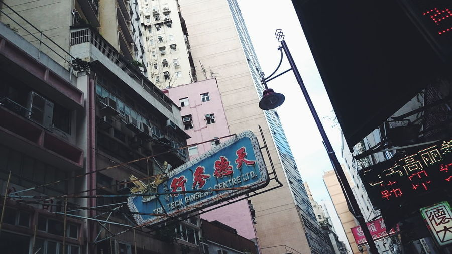 Ginseng Low Angle View Building Exterior Architecture Day Office Building City Life Sky No People Ginseng Drinks Shop Shop Signs