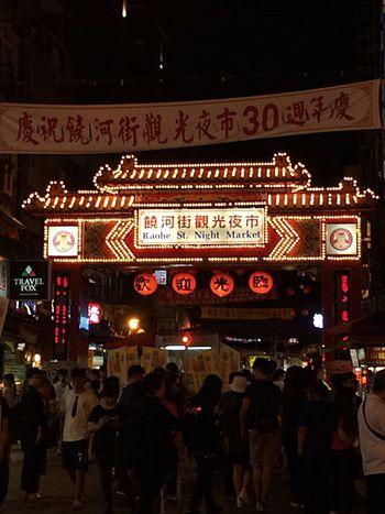 Raohe Night Market Raohe Night Market Taiwan Taipei,Taiwan Taipei Taipei 101 Taipei City Street Food Crowd Large Group Of People Night Outdoors Eating Exotic Foods Fresh Produce Meat On Sticks Fresh Tea Fresh Fruit Drinks