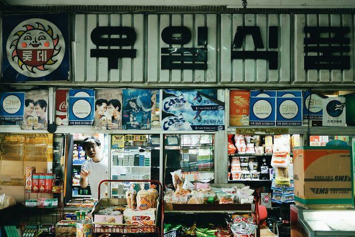 Supermarket Mart Streetphotography Street Street Photography Streetphoto Lumix Gx7 Retro Market