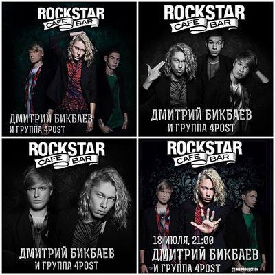 4post 4postsummer Bikbaev Boy rockstar music moscow бикбаев ОБожеКакойМужчина