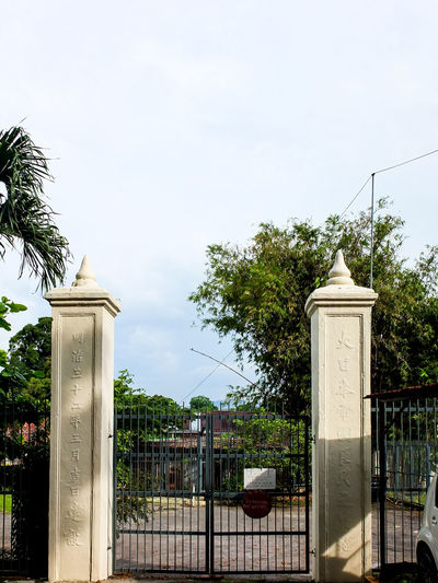 Day Door Growth Main Entrance Malaysia Travel Nature No People Outdoors Sky Tree 大日本帝國臣民之墓