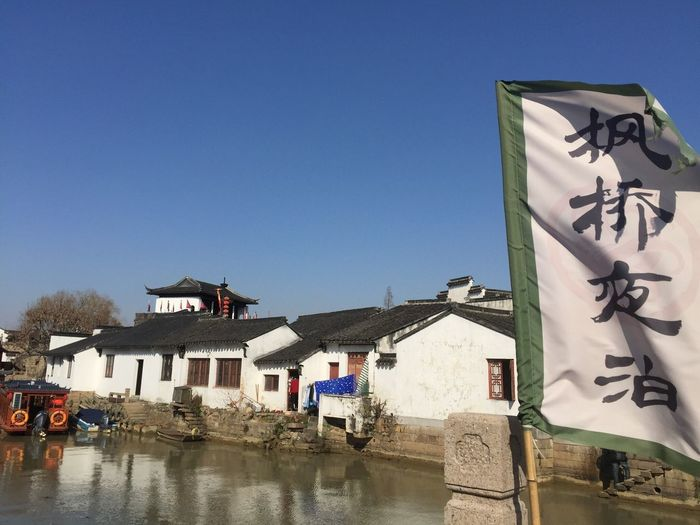 Chinese Village Fengqiao EyeEmNewHere Riverbank Windswept Banner China Chinese Style Chinese Tourism Canal Architecture Built Structure Clear Sky Day Building Exterior Blue Low Angle View Outdoors No People Sky Water Nature