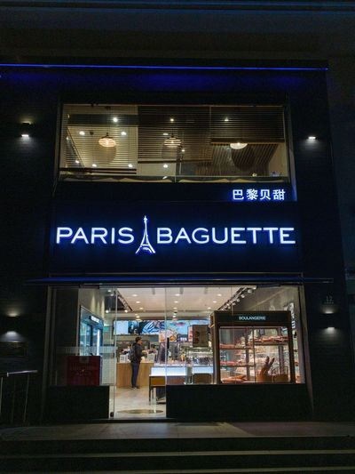 Illuminated Text Communication Night Western Script Store Sign Incidental People Architecture Glass - Material Built Structure Transparent Transportation Information City Building Exterior Business Lighting Equipment Information Sign Paris Baguette China Shanghai