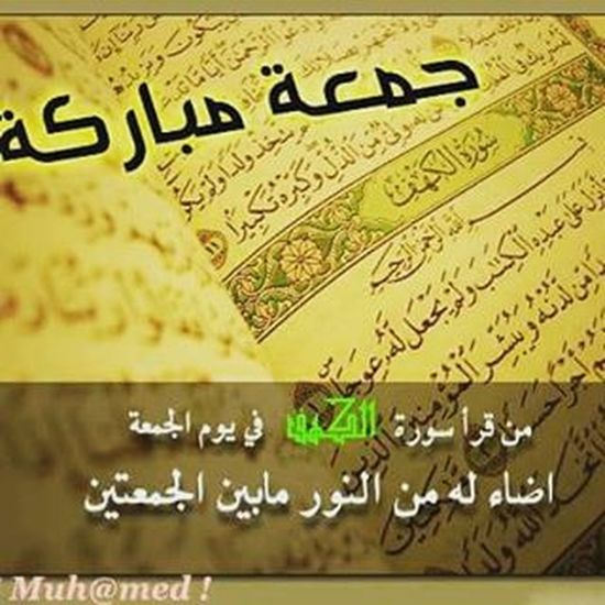 جمعه_مباركه