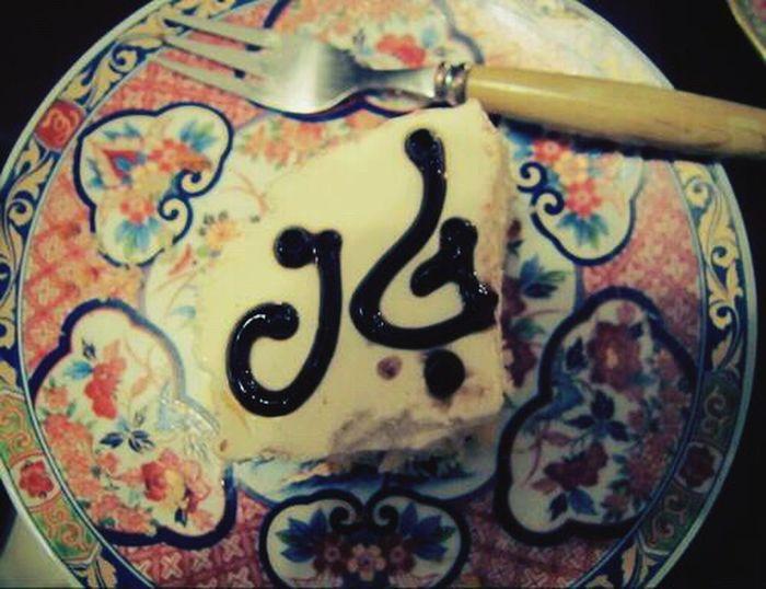 جان جانا Gateu Cake Birthday Cake Cake Time Pieces Of Me Pieceofcake Sweet Sweet♡ Coffee And Sweets Holiday Desserts Desert Des EyeEm Best Shots Eye4photography  EyeEm Eyemphotography Sugar 🍰🙃 جان