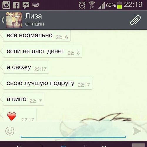 Боже, как это мило ^_^. Люблю тебя :*************** @lisanovikova96 Mylove Loveheresoomuch  нереальнолюблю Instalove onelove lovelovelove instagood instagram instamessage instafollow followme followers instamood instabaku yolo tweegram aztagram