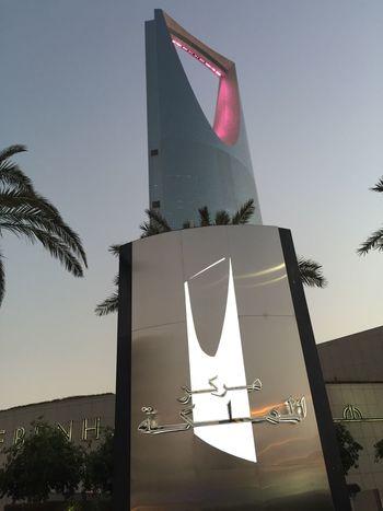 Landmark tower of Riyadh the Al Mamlaka Kingdom Tower