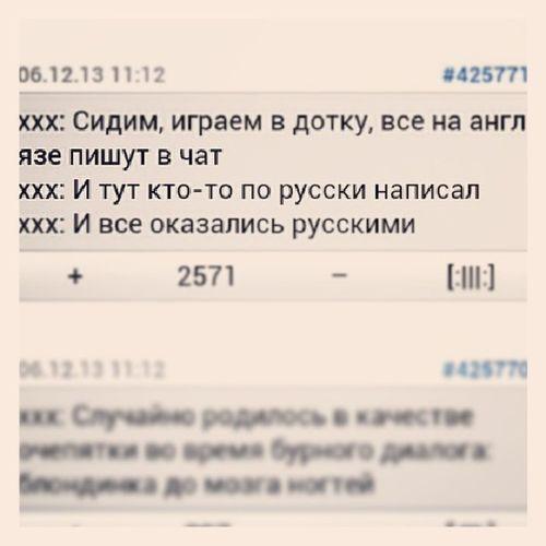 Русские такие, русские...Dota Russians bash