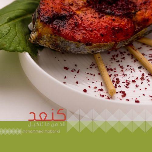مصور منتجات مصور في جدة مصور محترف المصورين_العرب اطعمة مصور اطعمة مصور فوتغرافي