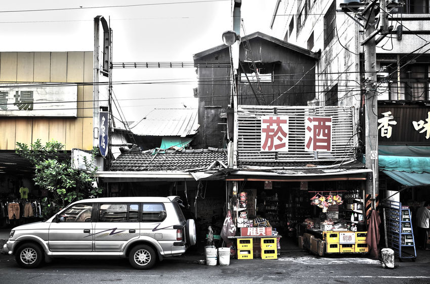 Building Exterior Cityscape Grocery Shopping Human Settlement Old Town Old-fashioned Street Streetscape Tobacco 西螺