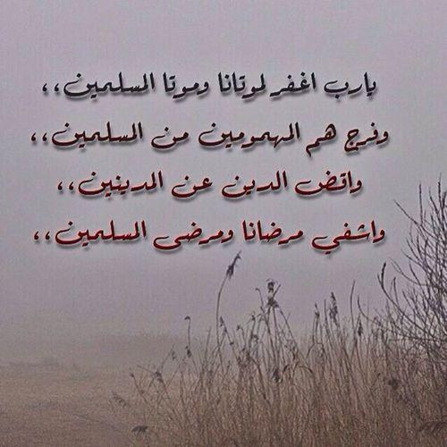 دعاءموتىوفاة Islamic