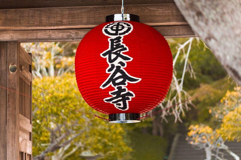 Red Lantern Chochin Aka Chochin Farolillo Japan Japan Photography