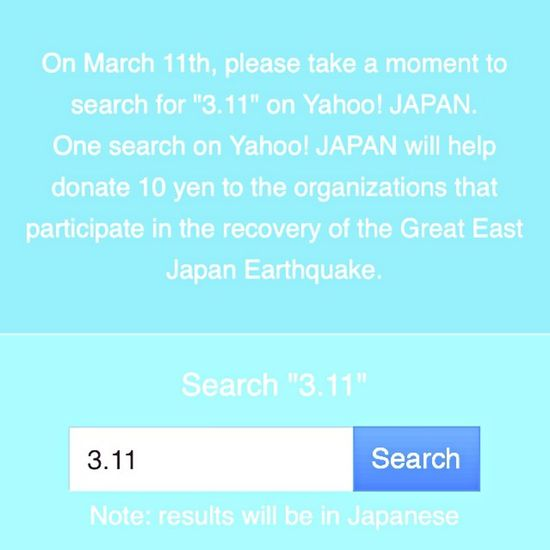 募金に協力を🙏 3.11 311 FUKUSHIMA 地震 Japan 募金 福島 2011 震災 東北